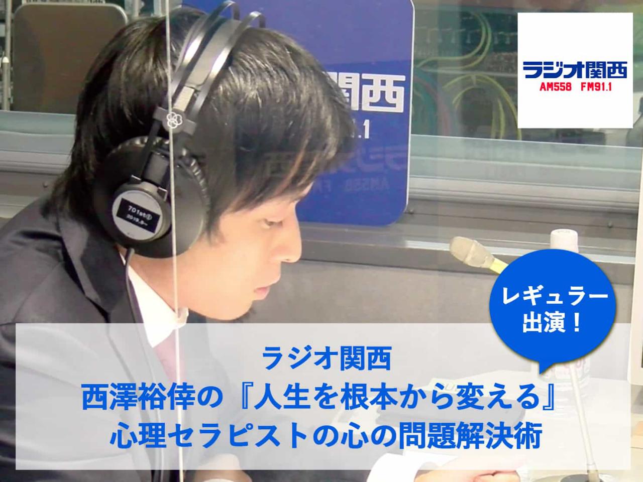 ラジオ関西でパーソナリティーを務める西澤 裕倖